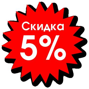 Получи скидку -5 %