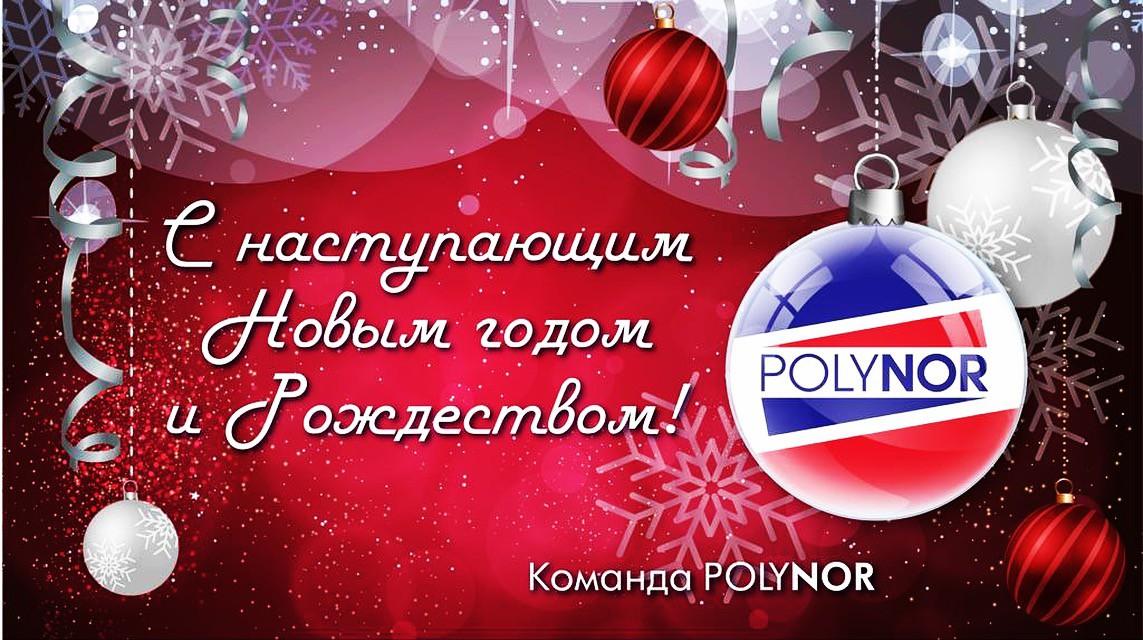 Дорогие клиенты, партнеры, друзья!  Поздравляем вас с Новым Годом и Рождеством!