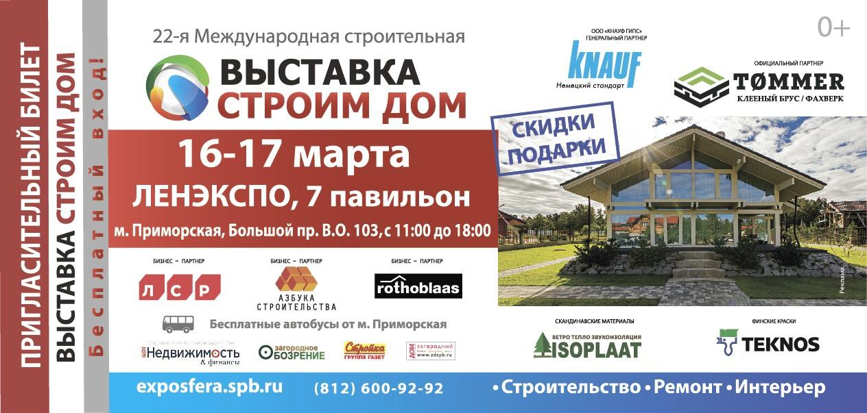 Приглашаем на 22-ю Международную строительную выставку «Строим дом» г. Санкт-Петербург!
