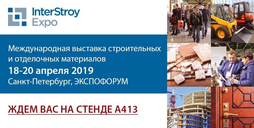 Приглашаем на 25-ю Международную выставку строительных и отделочных материалов - ИнтерСтройЭкспо г. Санкт-Петербург!