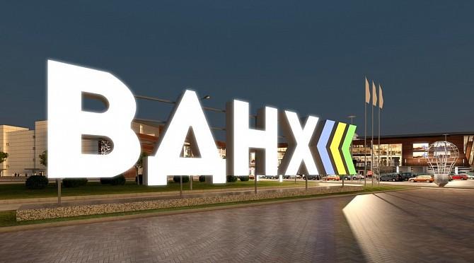 Приглашаем на Весенний форум ЖКХ  и строительства г. Уфа