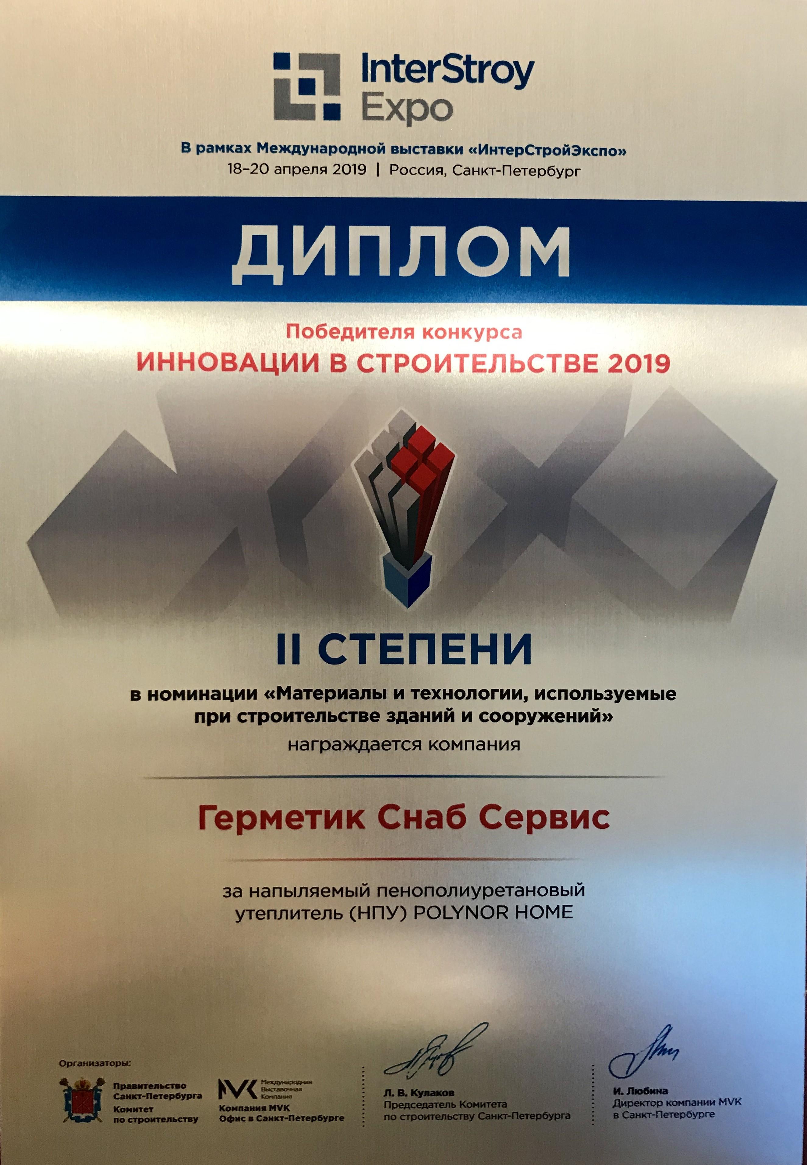 POLYNOR HOME победитель конкурса «Инновации в строительстве» в рамках 25-й Международной выставки «ИнтерСтройЭкспо»