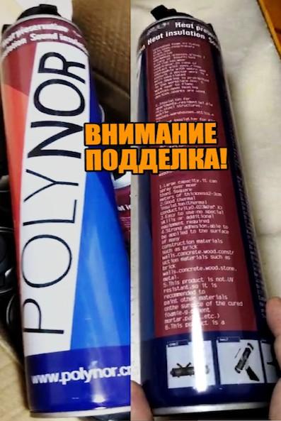 Внимание, подделка на Polynor!