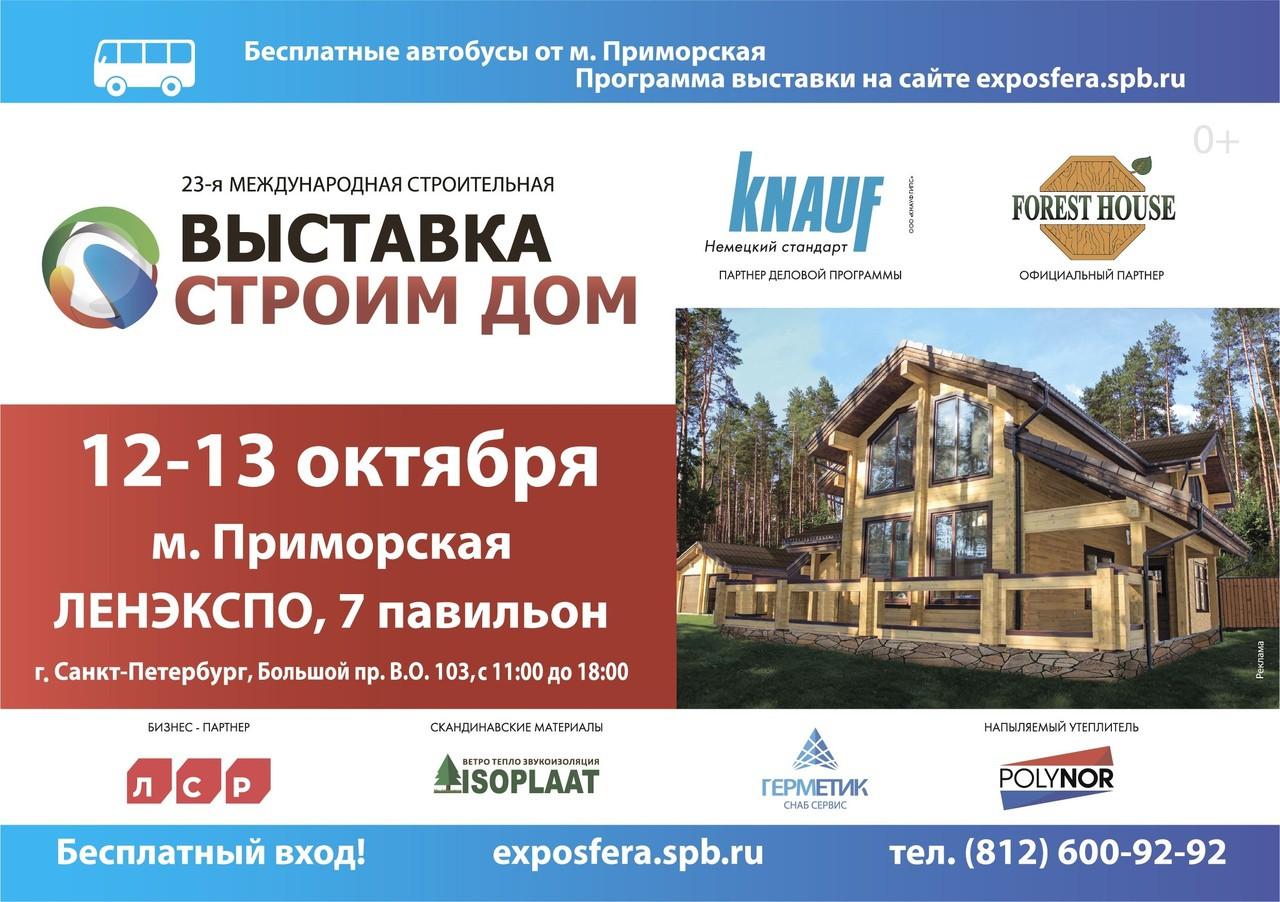 Приглашаем посетить 23-ю Международную строительную выставку «Строим дом» в г. Санкт-Петербург